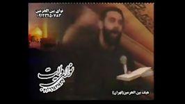 ای ماه عالم تاب ارباب من ارباب مقدم 86