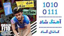 اهنگ ایمان اف جی 10 به نام هژی مژی  کانال گاد