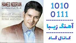 اهنگ حامد نوریان به نام فقط دور خوشبختیم  کانال گاد