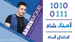 اهنگ آرمین مکری به نام ما هم خوشبختیم  کانال گاد