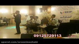 گروه سنتی بزمیگرو سنتیجشن تولد موسیقی سنتی09125729113