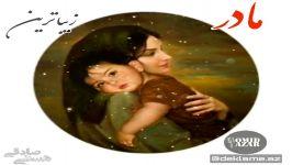 کلیپ عاشقانه فوق العاده زیبا روز مادر روز زن #روز مادر روز زن مبارک