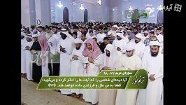 ترنم نور  قاری شیخ عادل ریان، سوره فاتحه مریم 77 98