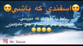 .اسفند ماهی باشی.تولد اسفند.ماه بهمن.دکلمه برای اسفند ماهی.کلیپ تولد.اهنگ شاد
