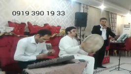 عروسی مهمانی گروه سنتی شاد گروه موزیک ۰۹۱۲۰۰۴۶۷۹۷ اجرای گروه موسیقی سنتی