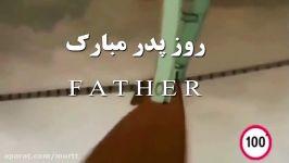 روز پدر مبارک روز مرد مبارک مرتضی خدام