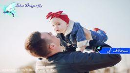 کلیپ روز پدر آهنگ تبریک روز پدر نماهنگ زیبای روز پدر مبارک