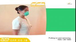 آموزش ماسک n95  ماسک n95