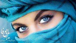 ترانه محلی یار بی وفا  عبدالوهاب شهیدی  موسیقی اصیل ایرانی