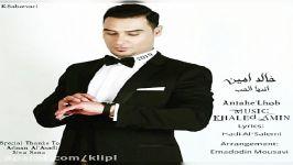 اهنگ خالد امین به نام انتها الحب  کانال گاد