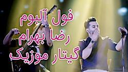 دانلود فول آلبوم رضا بهرام 2020 آهنگ های جدید رضا بهرام