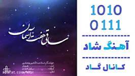 اهنگ عبدالله امینی امین امینی به نام ساقی هفت آسمان  کانال گاد