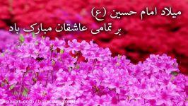 تبریک عید کلیپ تبریک عید شعبانیه میلاد حسینع تبریک تولد ولادت امام حسین مبارک