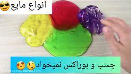 آموزش اسلایم بدون چسب بوراکس مایع ظرف شویی نمک 5 راه ساخت اسلایم رنگی