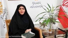 پریسا کرمی، مدیرکل کتابخانه های عمومی استان گیلان کتاب کتاب کتاب را معرفی کرد