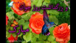 کلیپ تبریک ولادت حضرت علی اکبر تبریک روز جوان عید میلاد روز جوان مبارک