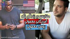 مقایسه زندگی یک شهروند معمولی آمریکا یک شهروند معمولی روسیه... حقایق مهم