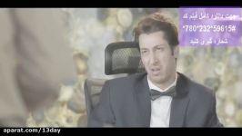 سکانس خنده دار فیلم رحمان 1400  مهران مدیری
