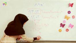 ریاضی، پایه سوم ابتدایی. تفریق فرایندی. golbansch.ir