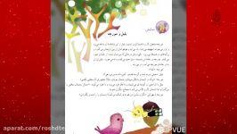 داستان بلبل ومورچه،درس هفدهم فارسی پایه دوم درس هفدهم 17 پایه دوم ابتدایی
