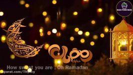 کلیپ رمضان مبارک  کلیپ ماه مبارک رمضان  رمضان ۱۳۹۹