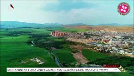 سکانس آخر سریال زیبای  نون خ  مناظر زیبای کردستان