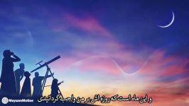 از ادعیه ماه مبارک رمضان  یَا عَلِیُ یَا عَظِیمُ  حاج میثم مطیعی