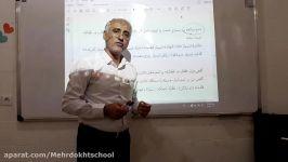 عربی دهم تجربی، اسم فاعل اسم مفعول اسم مبالغه، پارت ۴، استاد مسعود بحرینی