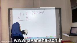 ریاضی پایه سوم ضرب فرایندی قسمت دوم دبستان غیردولتی جوانه ها