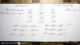 بخش چهارم قواعد درس ۴  عربی دهم هنرستان  دکتر زعیم زاده  هنرستان علم تکنیک