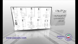 پیشگامان پیچ پارس  تولید کننده پیچ مهره  pppars.com