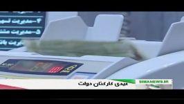نحوه پرداخت عیدی پاداش پایان سال کارکنان دولت ابلاغ ش