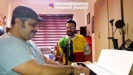 اجرای آهنگ امشب شب مهتابه صدای محمد قلی پور