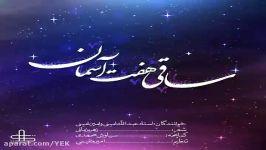 آهنگ عبدالله امینی امین امینی  ساقی هفت آسمان