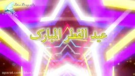 تبریک عید فطر کلیپ تبریک عید فطر به عربی تهنئة بمناسبة العيد الفطر