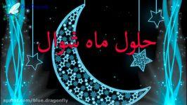 تبریک عید فطر کلیپ تبریک عید تبریک عید رمضان حلول ماه شوال عید فطر مبارک