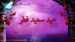 کلیپ تبریک عید فطر تبریک عید فطر تبریک عید رمضان عید فطر مبارک
