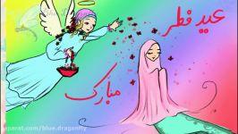 تبریک عید فطر نقاشی تبریک عید فطر نقاشی عید فطر کلیپ عید فطر