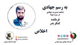 شاخصه های مدیریت جهادی در سیره شهدا  شهید اسماعیل دقایقی ، شهید بروجردی شهید