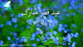 کلیپ تبریک عید فطر تبریک عید فطر تبریک عید نوستالژیک عید فطر مبارک
