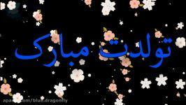 کلیپ عاشقانه تبریک تولد خردادی ها آهنگ تولد بهاری تبریک تولد خردادی های خاص
