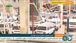 عید فطر 4 محصول ایران خودرو 7 محصول سایپا عرضه می شود