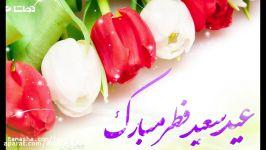 کلیپ تبریک عید فطر   عید سعید فطر مبارک