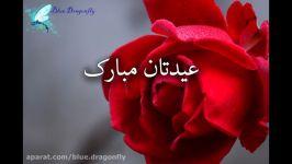 کلیپ تبریک عید فطر کارت تبریک ویدیویی عید فطر تبریک عید فطر عید رمضان مبارک
