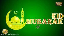 عید سعید فطر مبارک  کلیپ تبریک عید فطر