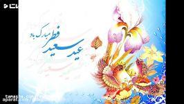 عید سعید فطر مبارک  کلیپ تبریک عید فطر  ققنوس اورجینال