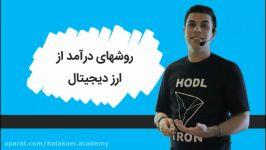 در این کلیپ محمد هلاكوئى روش های درآمد ارزدیجیتال میگوید