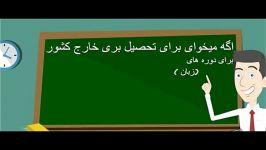 چگونگی اخذ پذیرش تحصیلی