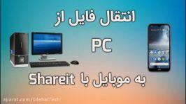انتقال فایل کامپیوتر یا PC به موبایل برنامه شیریت Shareit