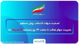 آموزش آزاد سازی سهام عدالت مهلت آزادسازی سهام عدالت تا ۲۹ خرداد تمدید شد